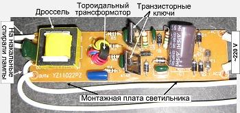 Электронный баластник описание работы и ремонта